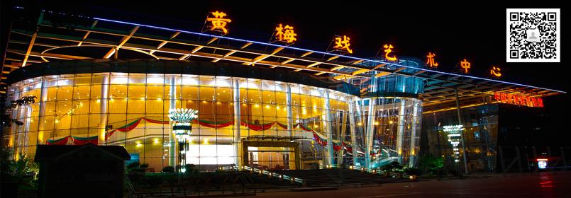 安庆黄梅戏艺术中心